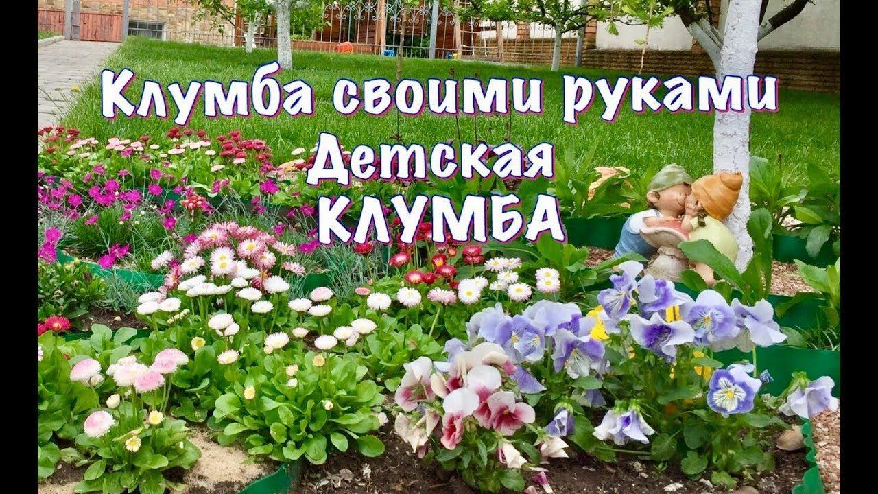 клумба своими руками детская клумба Garden сад