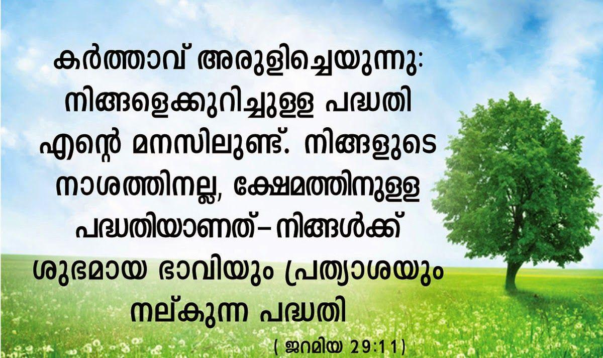 MALAYALAM BIBLE QUOTES | kerala catholics | BIBLE//Quotes
