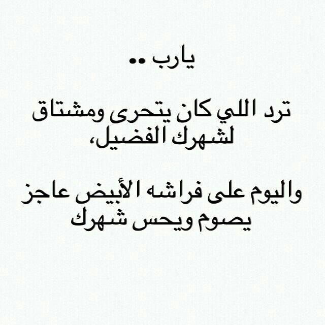 أسأل الله العظيم رب العرش العظيم أن يشفيك يا أحمد 3 Gt Arabic Arabic Calligraphy Calligraphy