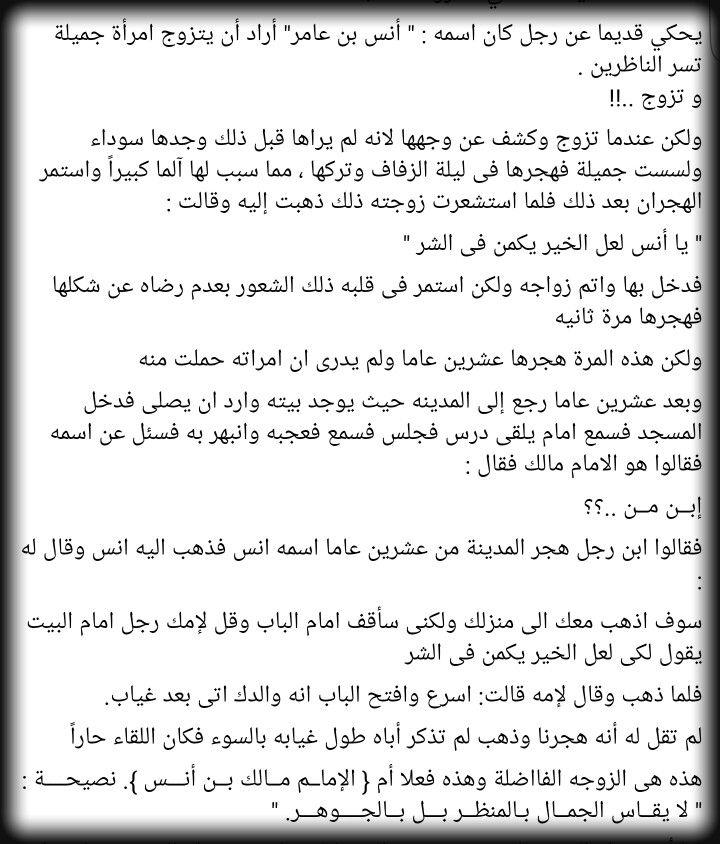 يا انس لعل الخير يكمن في الشر Islamic Quotes Quotes Islamic Teachings
