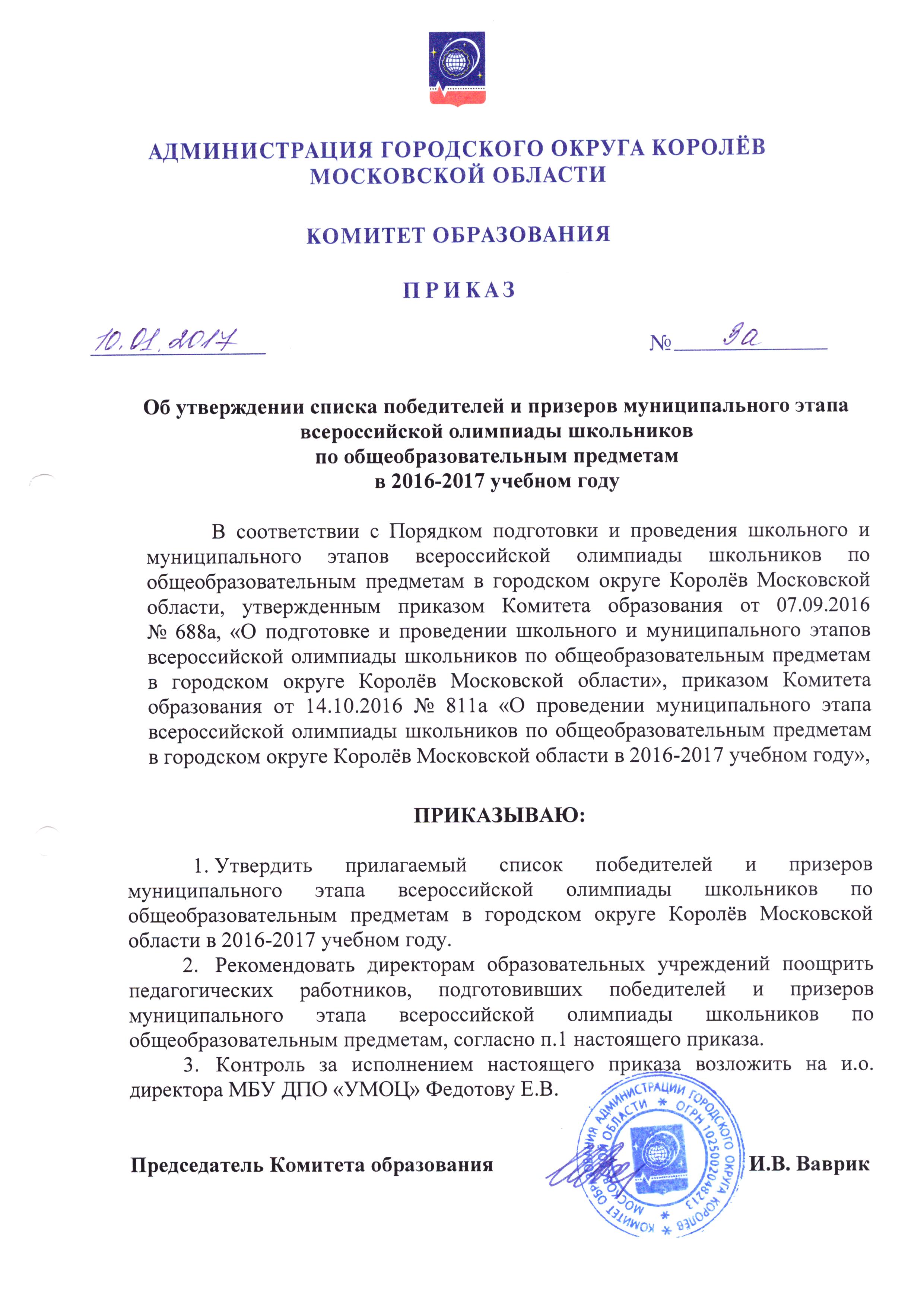 Интернет-готовые домашние задания по русскому языку для учебника н.г.гольцова, и.в.шамшина