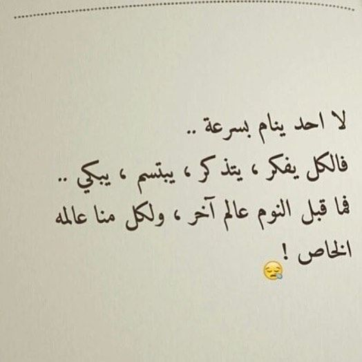 عالم ما قبل النوم Words Quotes Arabic Quotes Quotes