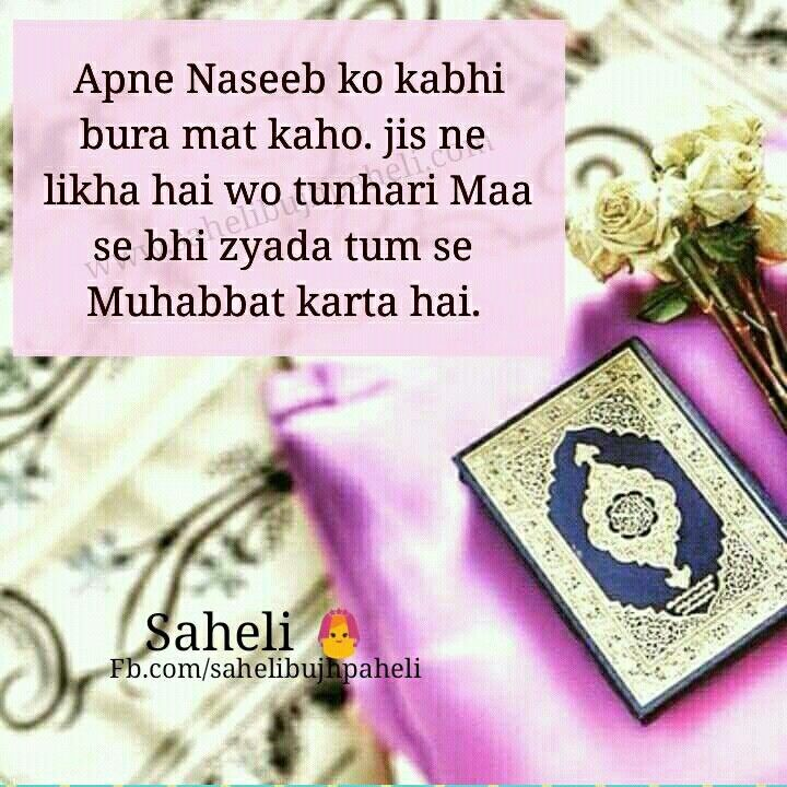 Beshaq Allahamdullillah S Pathan Allah Islam Allah Quotes