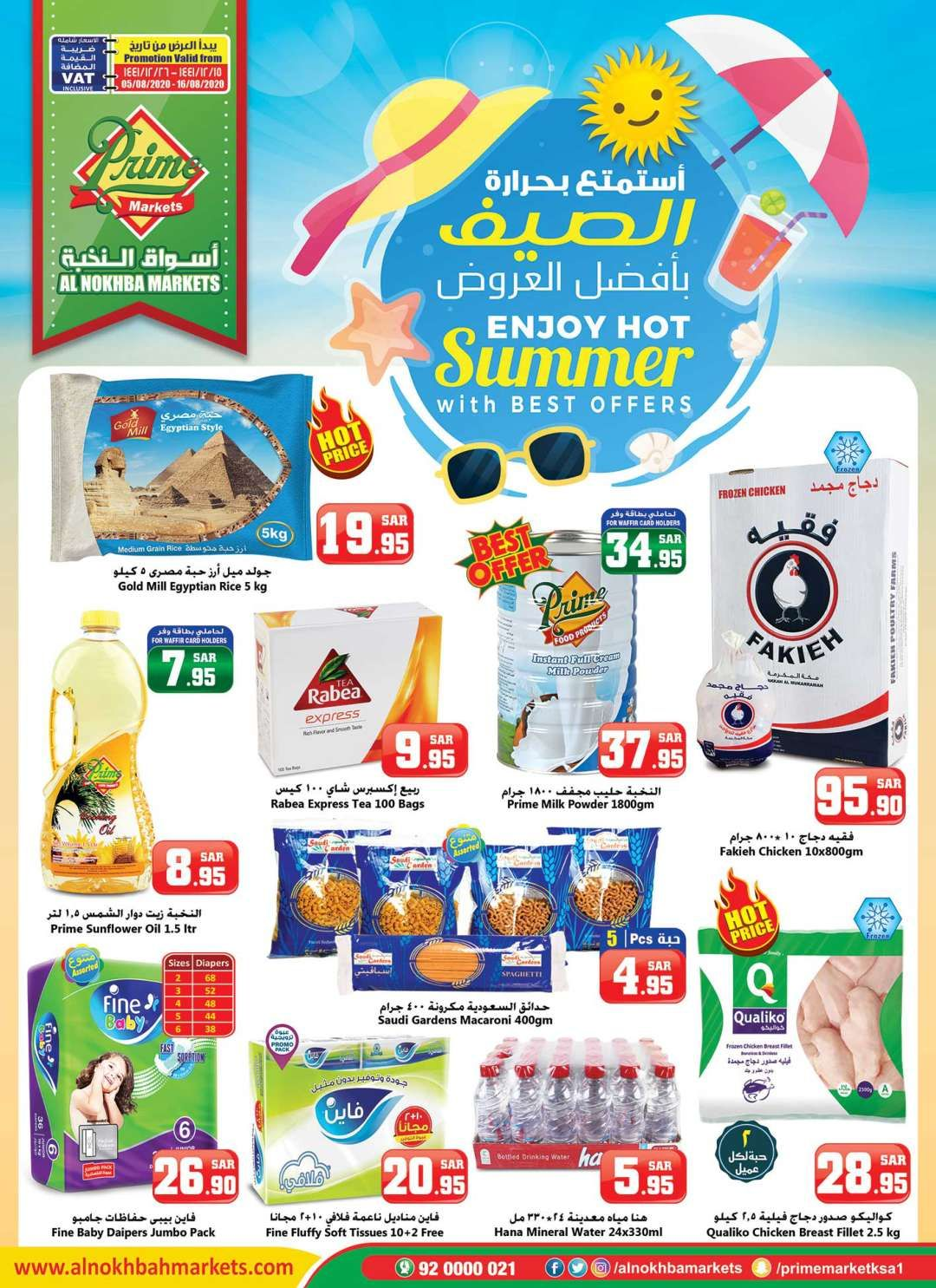 Pin By Soouq Sudia On عروض الثلاجة العالمية In 2020 Lollies Frosted Flakes Cereal Box Hot Summer