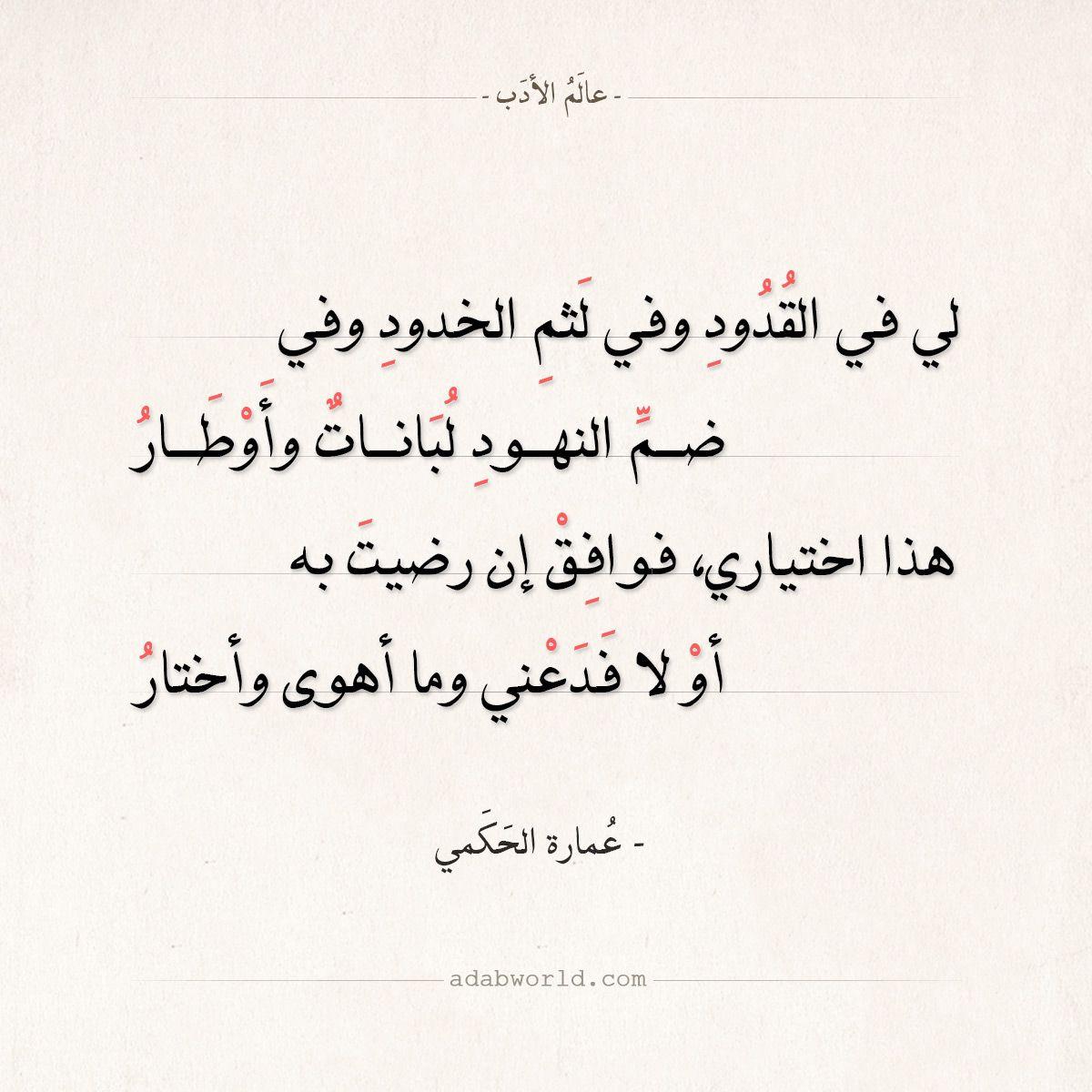 شعر عمارة الحكمي لي في القدود وفي لثم الخدود وفي عالم الأدب Arabic Words Words Arabic Calligraphy