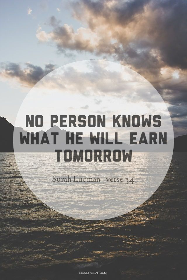 Tomorrow Quran 31 34 No Person Knows What He Will Earn Tomorrow