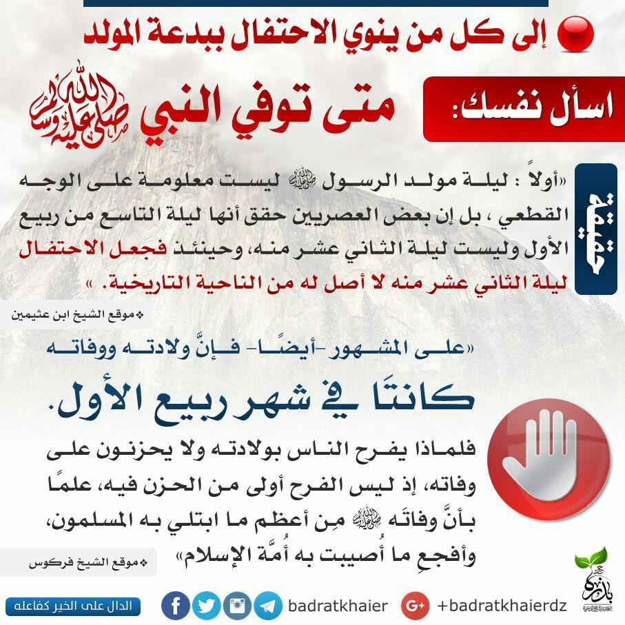 متى توفي النبي صلى الله عليه وسلم Islam Facts Islam Bullet Journal