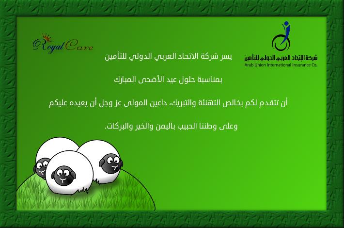 Happy Eid Happy Eid Happy Event