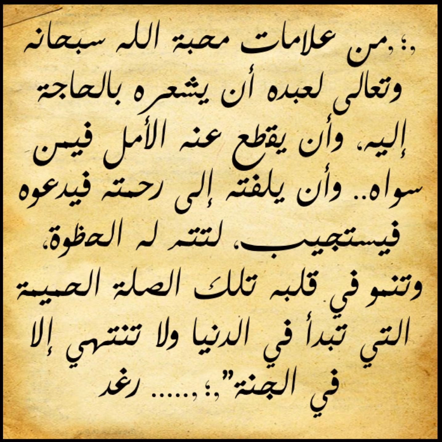 Desertrose من علامات محبة الله سبحانه وتعالى لعبده Islamic Quotes Quran Verses Beautiful Words