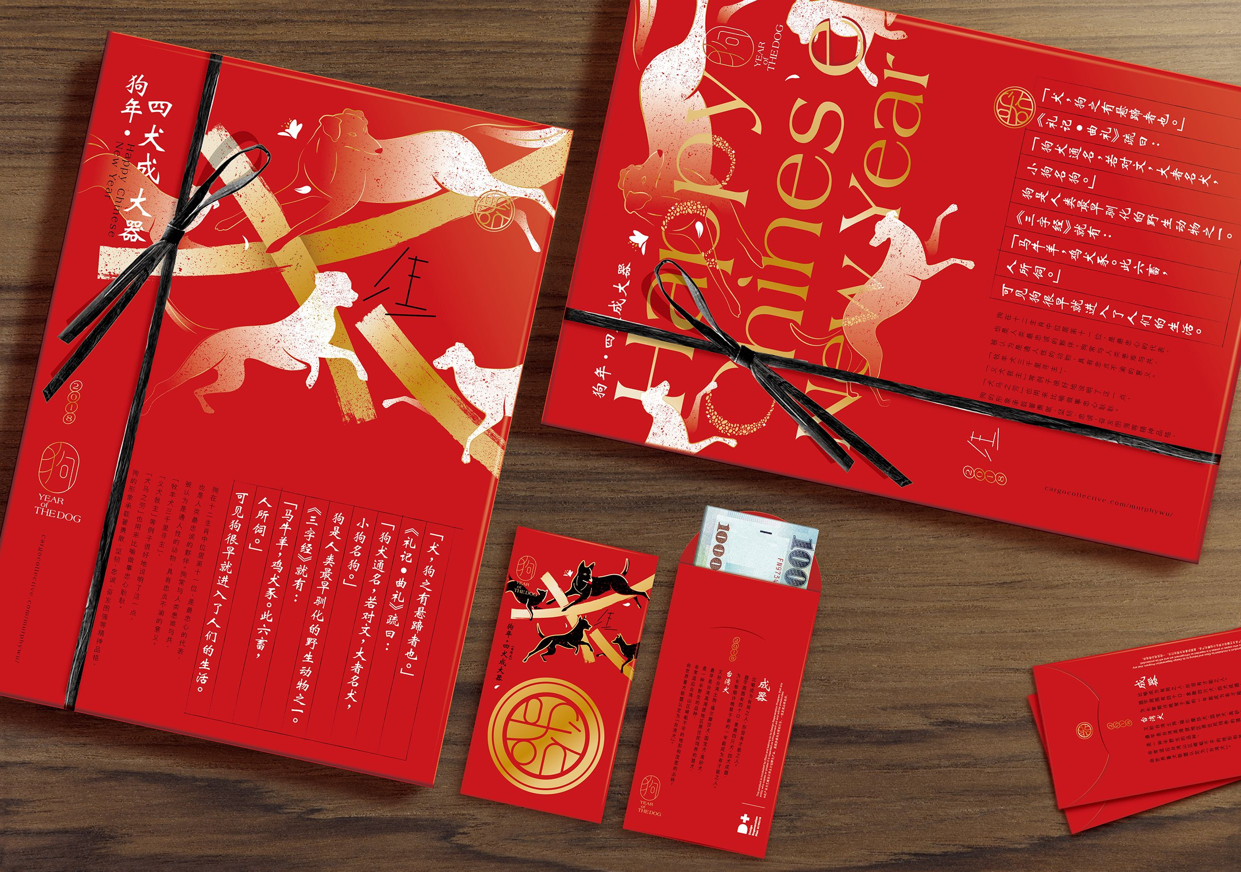 """Check out this Behance project """"Year of The Dog 狗年·四犬成器"""