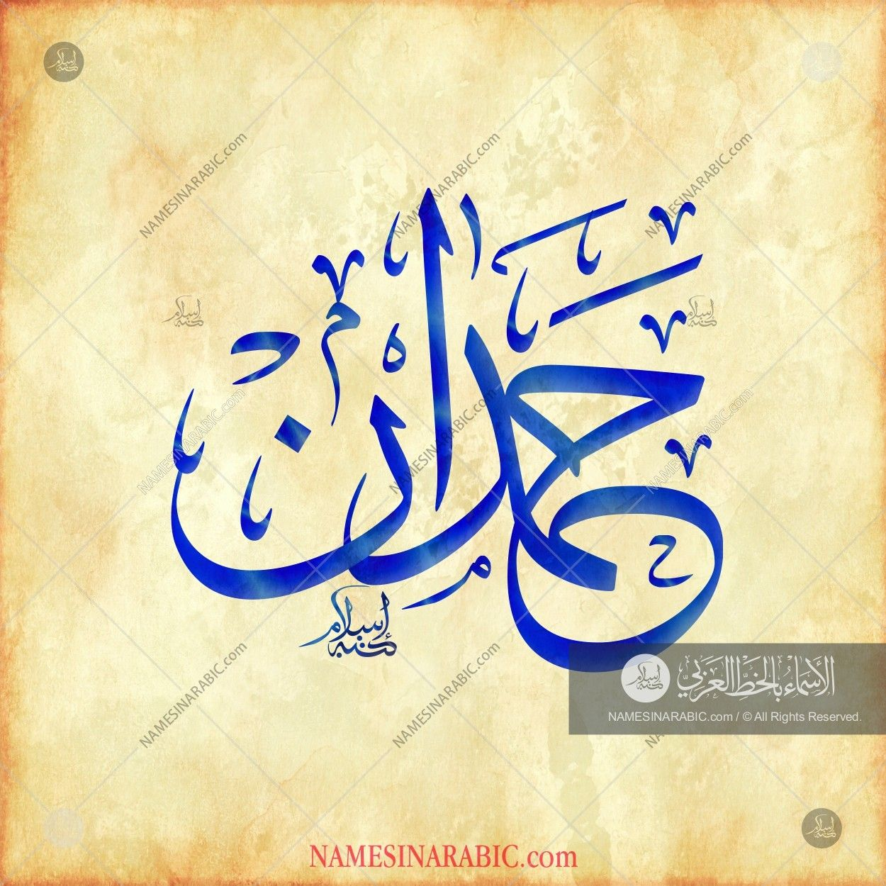 Hamdan Name In Arabic Calligraphy Calligraphy Name Name Art Name Wallpaper