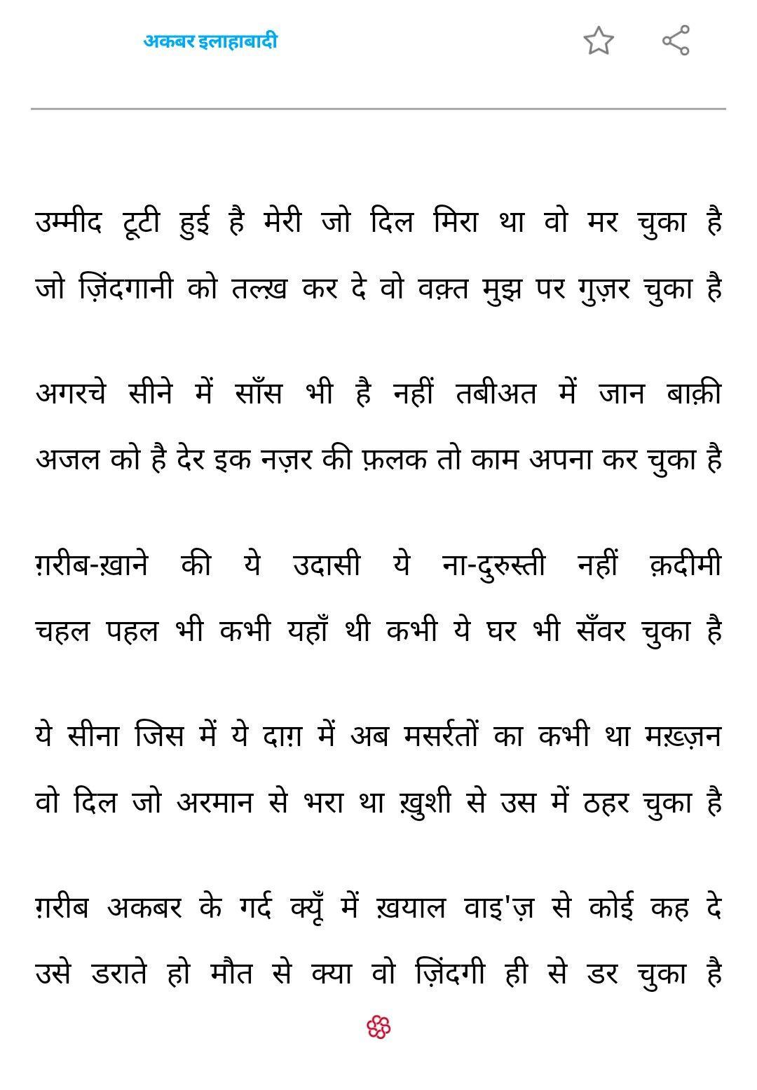 Akbar Ilahabaadi Zindagi Quotes Poetry Hindi Urdu Poetry
