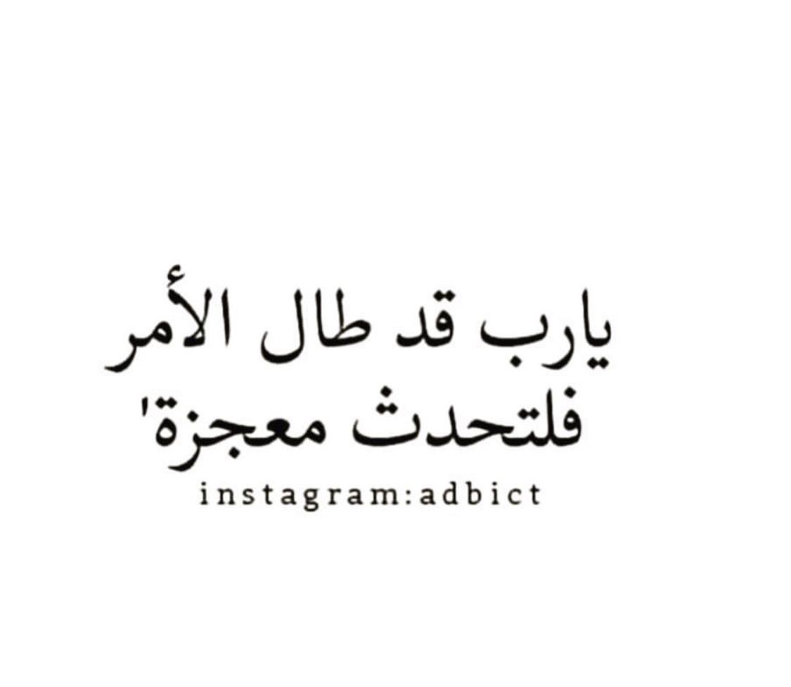 أجل ياااااااااارب Islamic Quotes Cover Photo Quotes Life Quotes