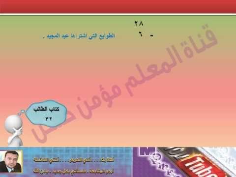 حل كتاب الطالب رياضيات صف رابع الفصل السابع الدرس 6 Enjoyment Convenience Store Products Tub