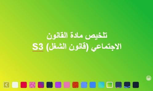 قانون الشغل Education Arabic Calligraphy Calligraphy