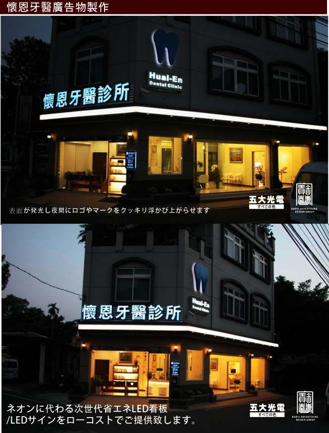 LED招牌設計-led招牌牙醫招牌設計