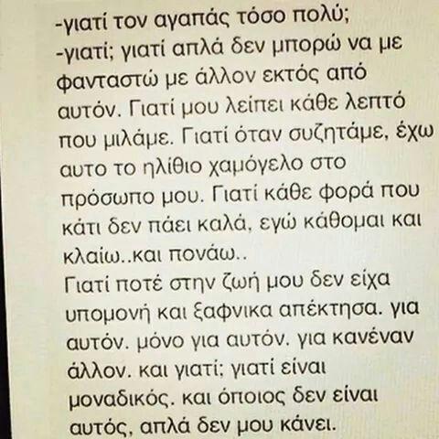 γι'αυτό..... Greek quotes
