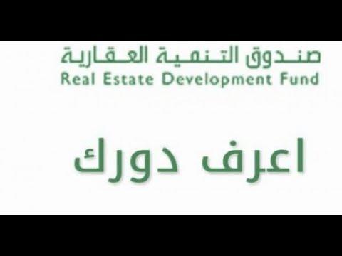 استعلام عن صندوق التنمية العقارية اعرف دورك برقم الهويه للحصول على قروض الصندوق العقاري 20 Youtube Development Real Estate Development Math