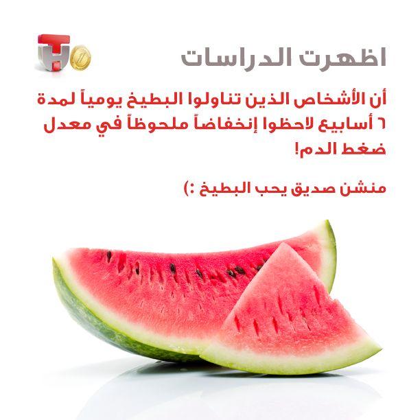 البطيخ وضغط الدم Health Tips Better Life Health