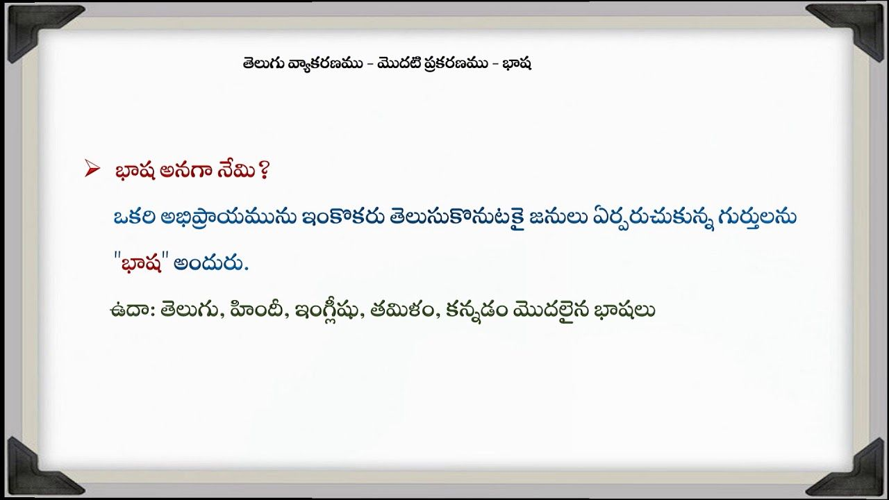 Telugu grammar- Learn Telugu Grammar - Bhasha # 1   Teta Telugu