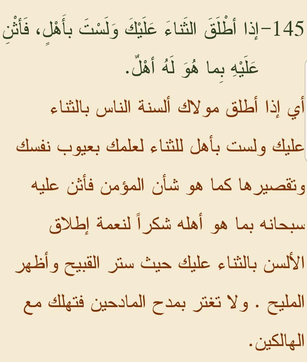 لا إله إلا الله الملك الحق المبين Deep Thoughts Quotes Thoughts