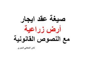 صيغة عقد ايجار أرض زراعية مع النصوص القانونية نادي المحامي السوري Arabic Calligraphy Calligraphy
