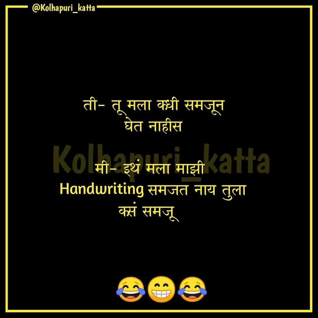 Pin By Sanjay Pol On Funny Marahti Kolhapurie Funny Attitude Quotes Funny Text Messages Funny Quotes