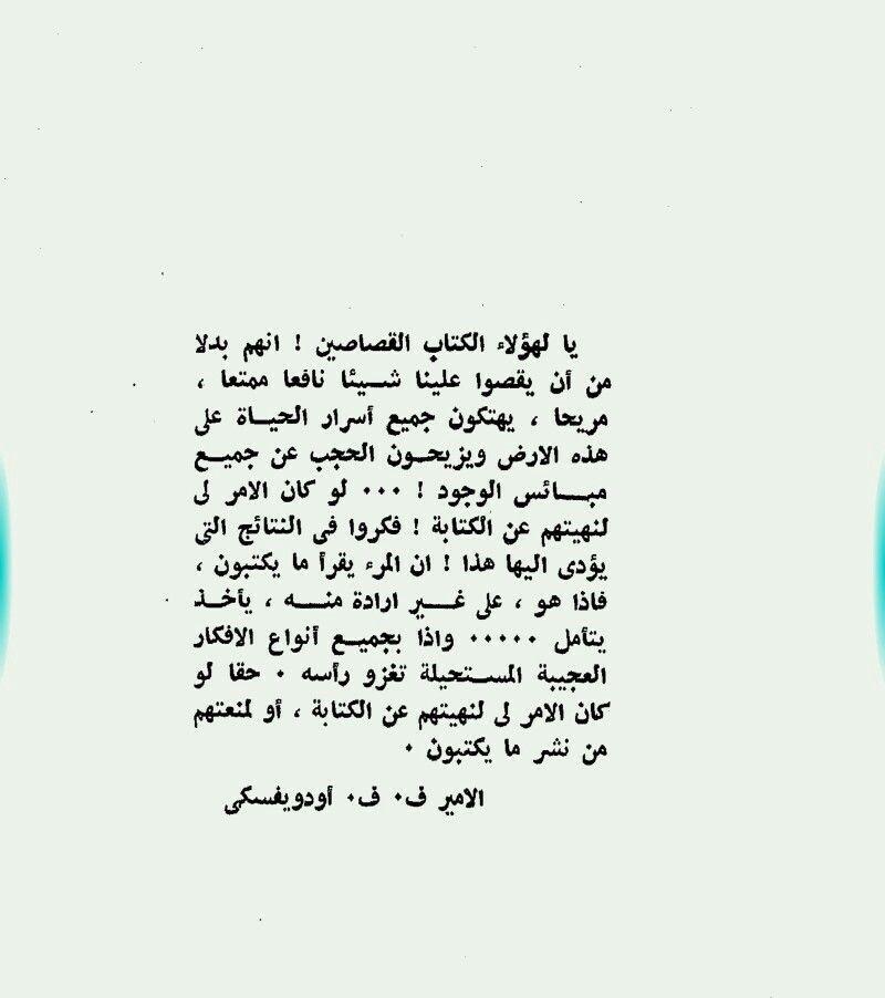 مقدمة رواية الفقراء دوستويفسكي Hand Embroidery Videos Quotes Arabic Quotes