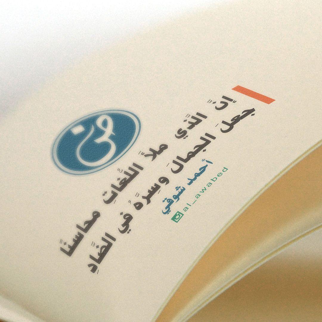 الأوابد نت روائع العربية بين يديك