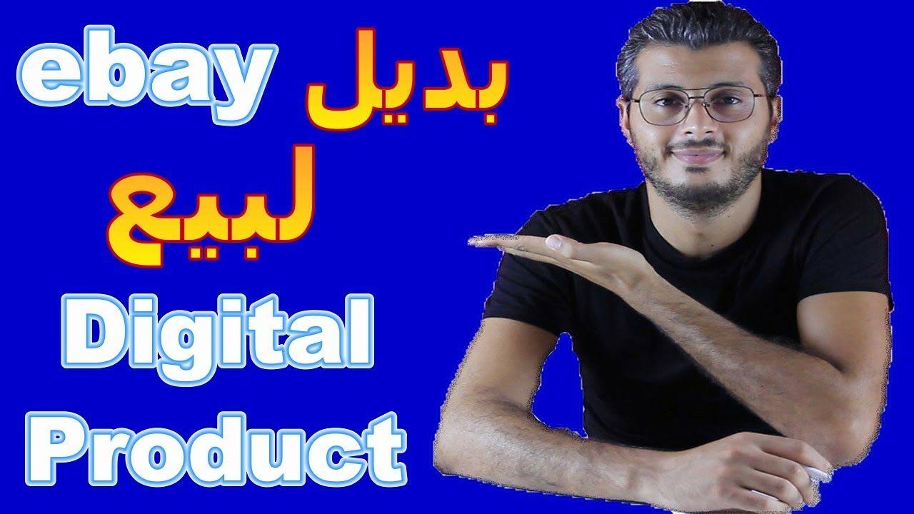 مواقع لبيع Digital Product من غير Ebay و Amazon أمين رغيب Digital Ebay Fictional Characters
