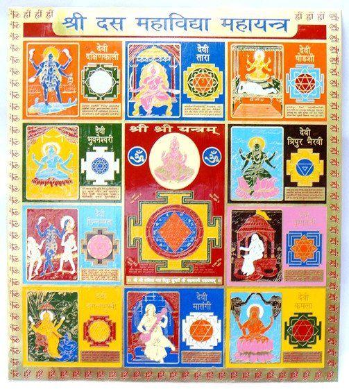 Sri Das (Dus) Mahavidya (10 maha vidya) Maha yantra for Protection