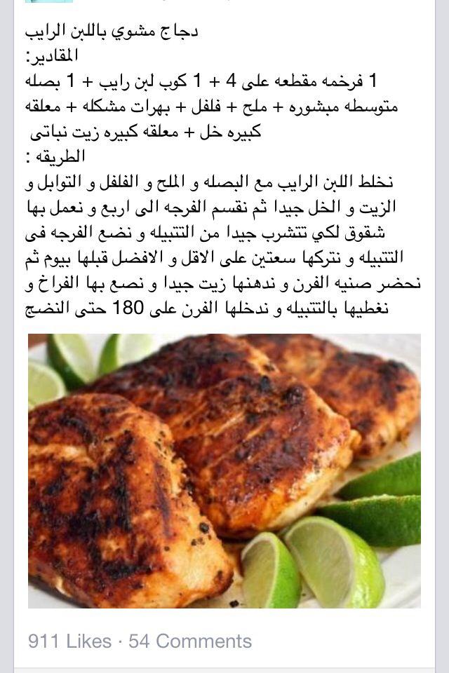 دجاج مشوي باللبن الرايب Cookout Food Tunisian Food Egyptian Food