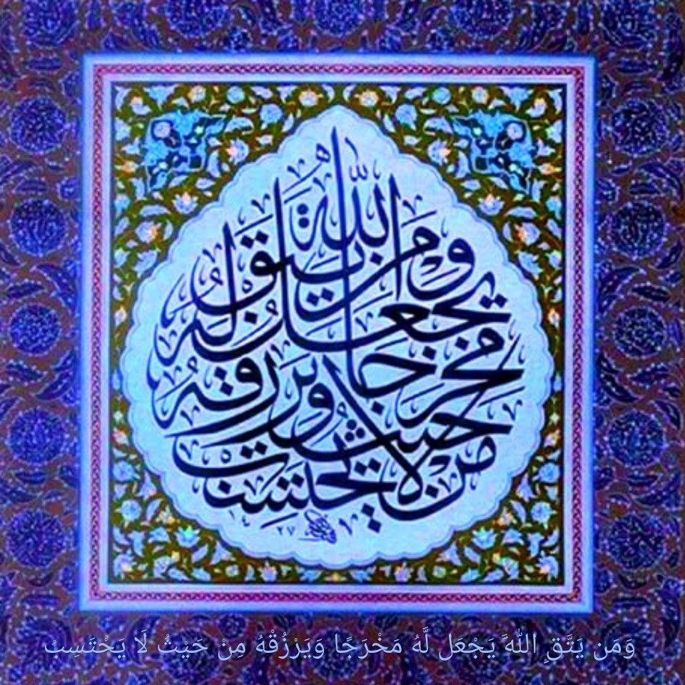 pin von mazhar farid auf quran