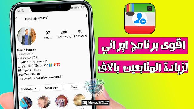 اقوى و اسرع برنامج ايراني لزيادة المتابعين على الانستقرام بالاف يوميا Samsung Galaxy Phone Messages Galaxy Phone