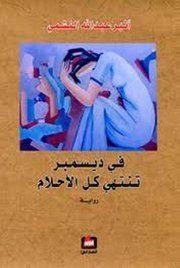 في ديسمبر تنتهي كل الأحلام Books Good Books Arabic Books