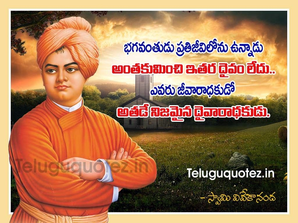 Quotes Vivekananda Teluguquotez.in Swami Vivekananda Telugu Quotes On Life  Swami