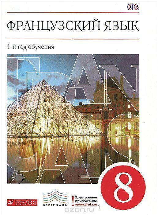 Русский язык 4 класс зеленина страница 125 упражнение