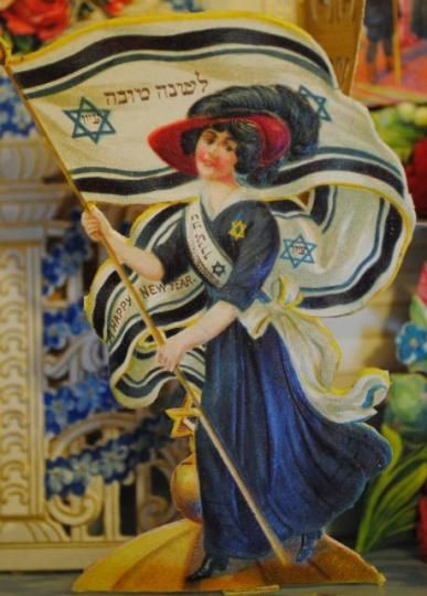 Happy New Year Circa 1910 Pop Up Greeting Cards In The Jewish