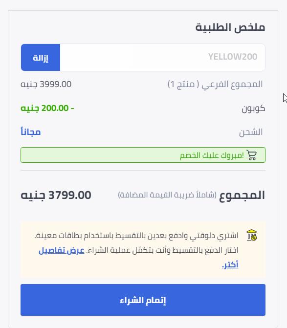 كود خصم نون مصر كوبون إكسترا