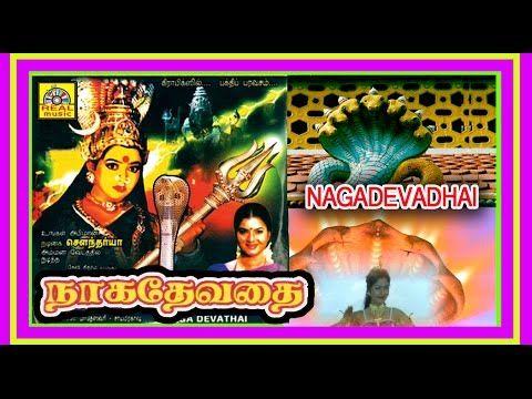 Naga Devadhai |Super Hit Tamil Full Movie HD |Tamil Amman Movie|Tamil Di...