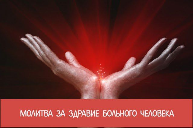 Молитва для достижения цели