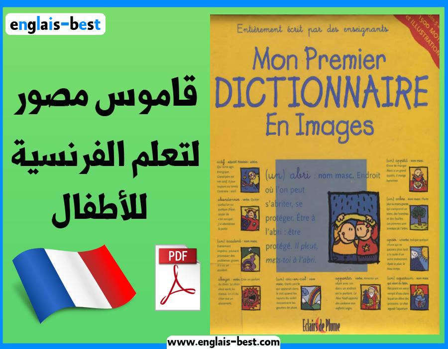 تعلم اللغة الفرنسية Pdf هذا الكتاب الى كل الذين يريدون تعلم اللغة الفرنسية للأطفال المبتدئين وليس لديهم الوقت الكافي لذلك وإلى الذين يحتاجونها في معاملاته Kids