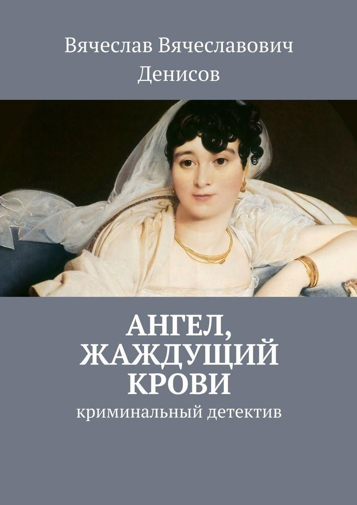 Ангел, жаждущий крови. криминальный детектив #литература, #журнал, #чтение, #детскиекниги, #любовныйроман, #юмор