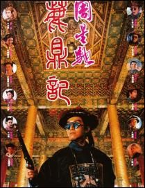 The Royal Tramp With Stephen Chow Full Movies Movies Comedy Movies