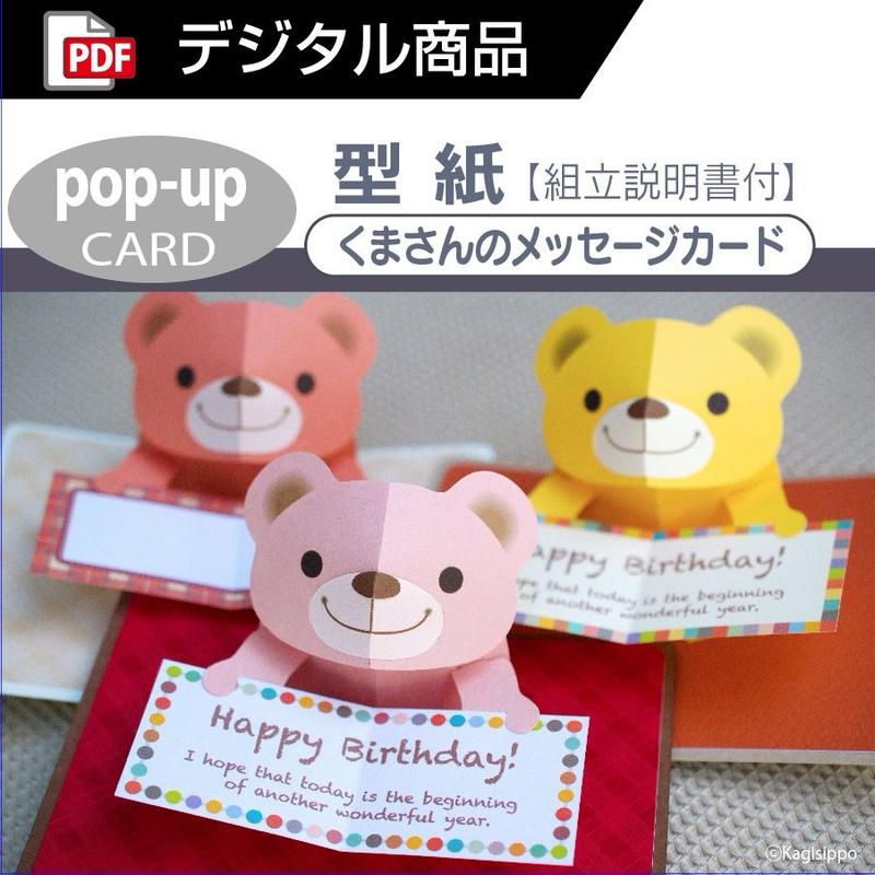 型紙クマさんのメッセージカードポップアップ Pdf