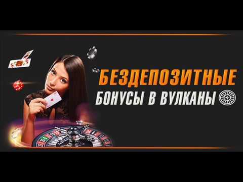 Игровые автоматы без депозита с бонусом 5000 рублей казино без ограничения ставок