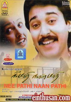 nee paathi naan paathi mp3 songs download