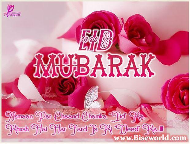 Happy Eid Ul Fitr Mubarak Wishing Cards Wallpapers 2020 With