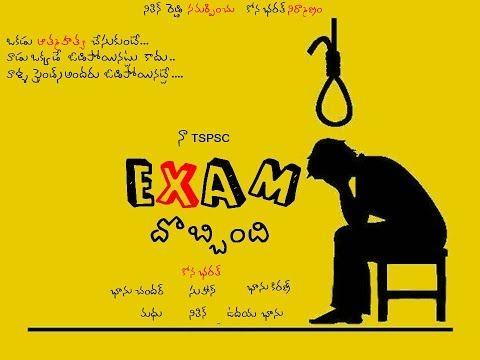Naa TSPSC Exam dobbindhi || a telugu short film by kona bharath