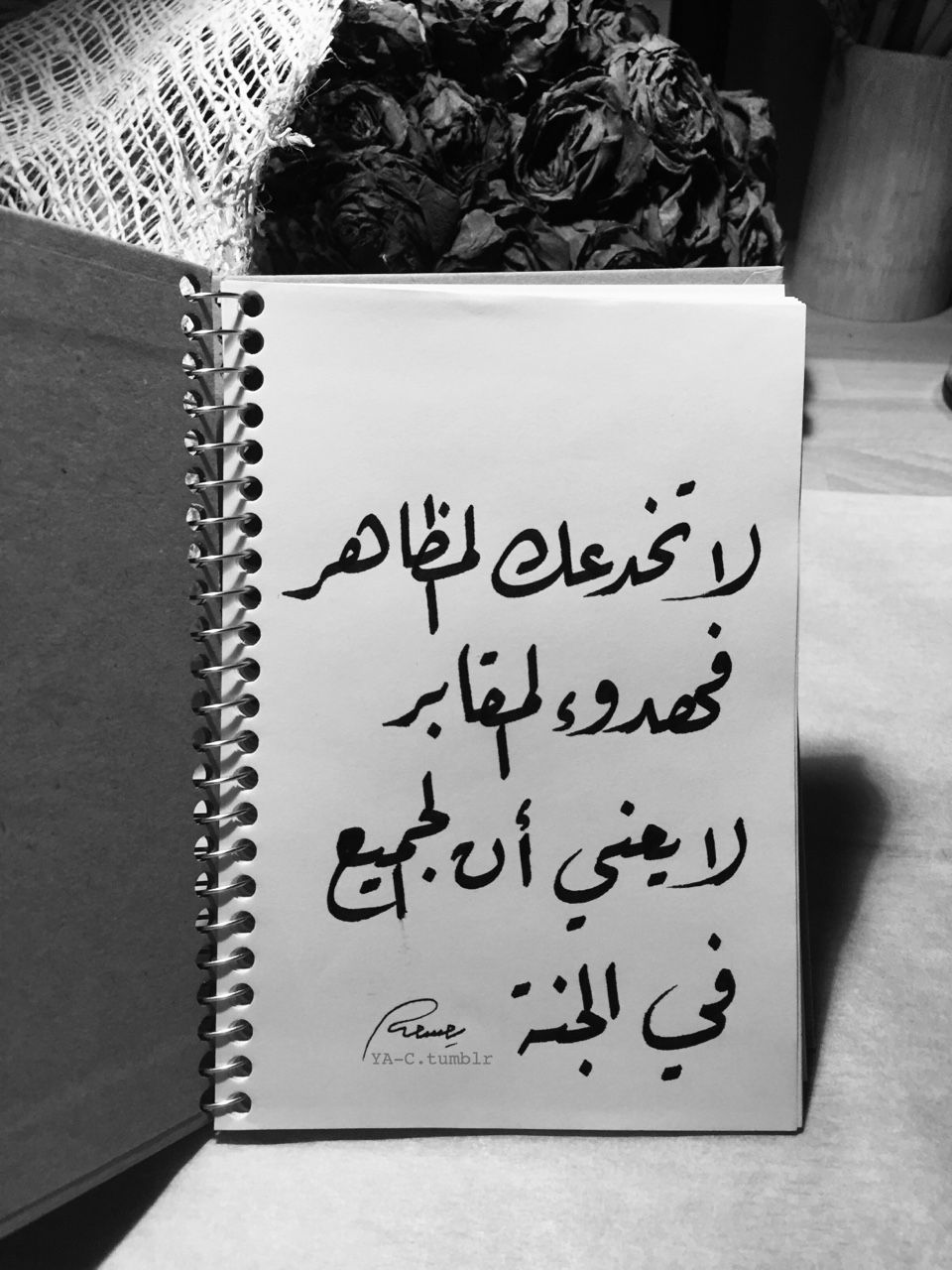 Pin By Ahmed On عربي Calligraphy Quotes Love Love Quotes Wallpaper Words Quotes